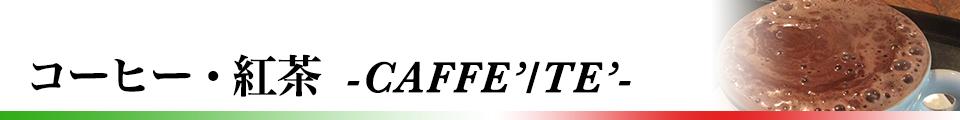 コーヒー・紅茶 -CAFFE'/TE'-