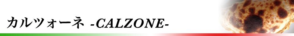 カルツォーネ -calzone-