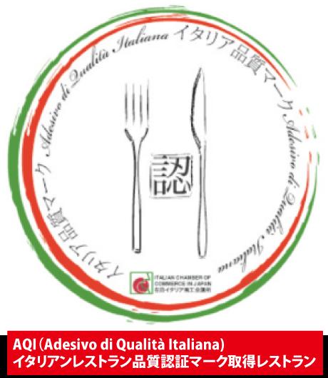 AQI(Adesivo di Qualità Italiana)イタリアンレストラン品質認証マーク取得